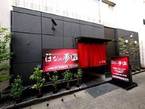 上田站前皇家酒店(Ueda Ekimae Royal Hotel)