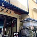 別府加賀屋日式旅館(Beppu No Oyado Kagaya)