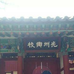 광주향교 여행 사진