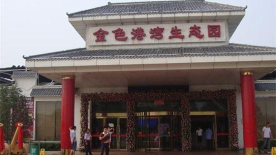 金色港灣生態園