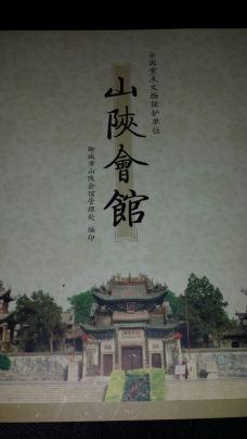 山陕会馆-聊城-M13****976