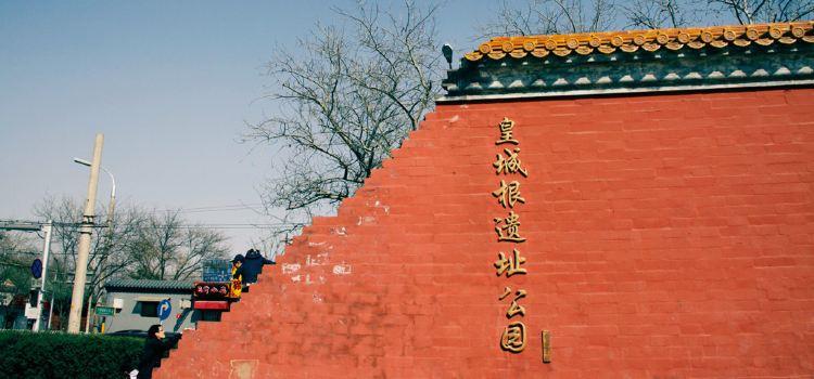 Huangchenggen Relics Park1