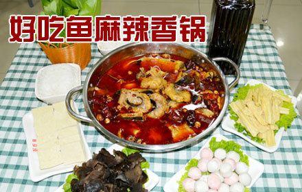 好吃魚麻辣香鍋