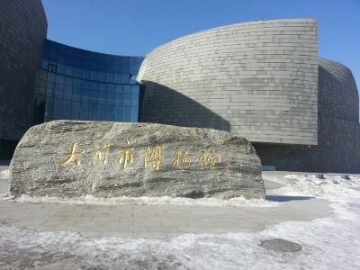 大同博物館