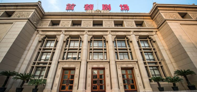 Capital Theater (Beijing People's Art Theater)