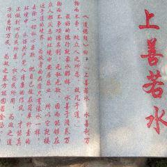 Liuhua Park User Photo