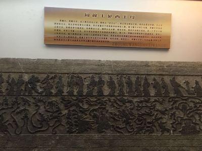 Tengzhou Han Dynasty Pictorial Stones Museum
