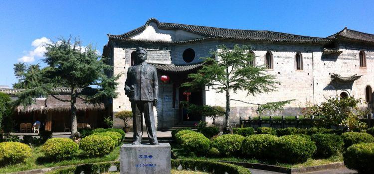 艾思奇紀念館2