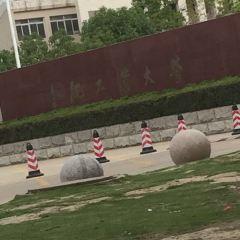 AnHuiSheng KeXue JiShuGuan User Photo