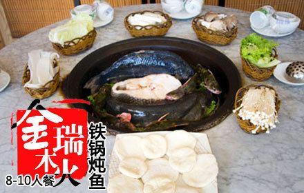 石家木火鐵鍋燉魚(濱河新區店)