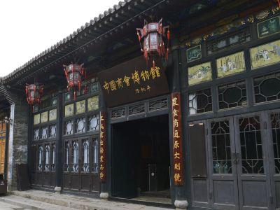 中國商會博物館