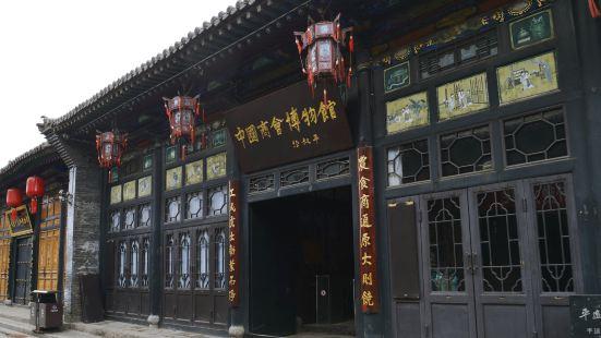 China Chamber of Commerce Museum