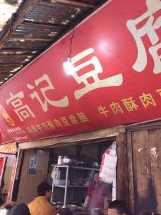 高记豆腐脑-峨眉山-tang