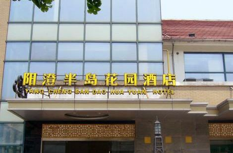 Yang Cheng Ban Dao Hua Yuan Hotel Nong Jia Le
