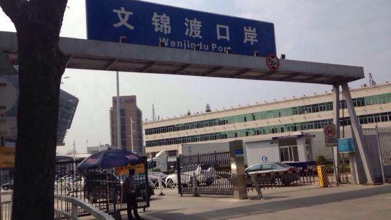 文錦渡口岸