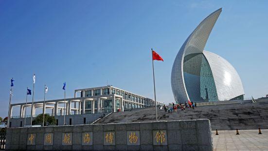 중국항해박물관