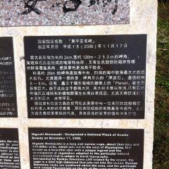 東平安名崎用戶圖片