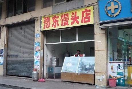 豫東饅頭店