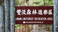 雙流森林遊樂區用戶圖片
