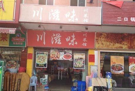 川滋味飯館