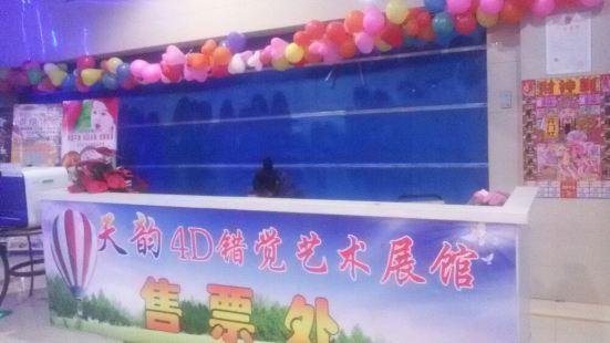 大慶4D藝術館