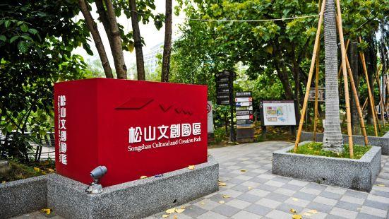 松山文化創意園區