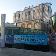 大慶4D藝術館用戶圖片