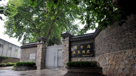 蔣介石溫泉別墅