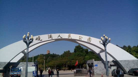Guanlan People's Park