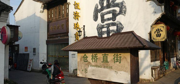 倉橋直街1