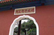 延平郡王廟用戶圖片