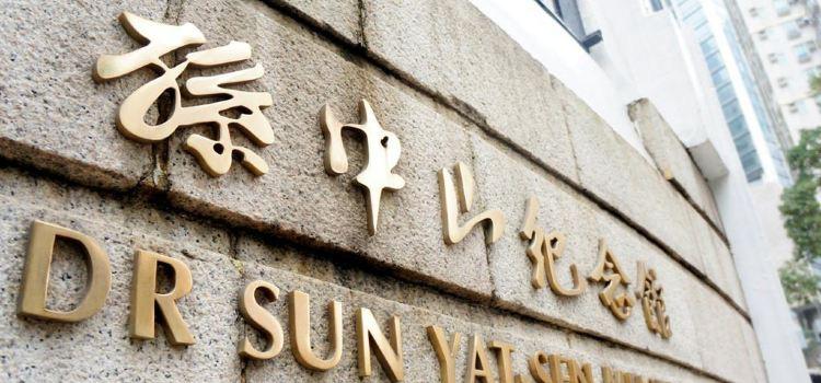 Dr Sun Yat-sen Museum1