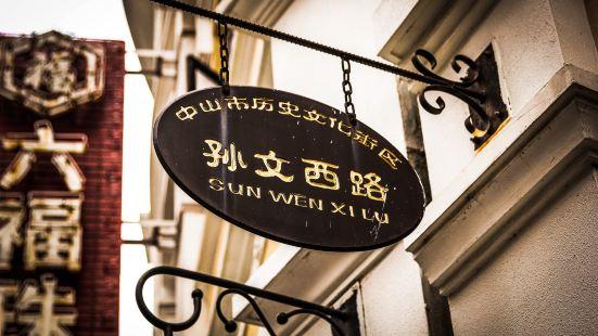 Sun Wenxi Road
