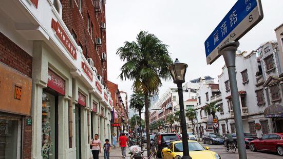 Yandang Leisure Street