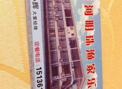 黃河明珠漁家樂