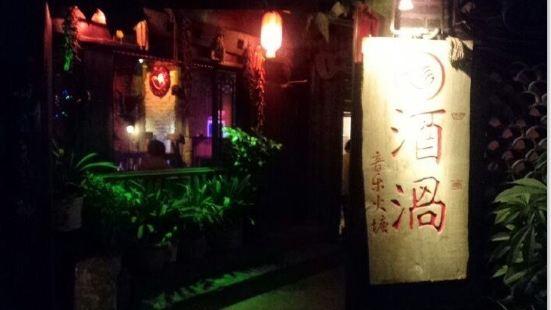 酒渦火塘酒吧