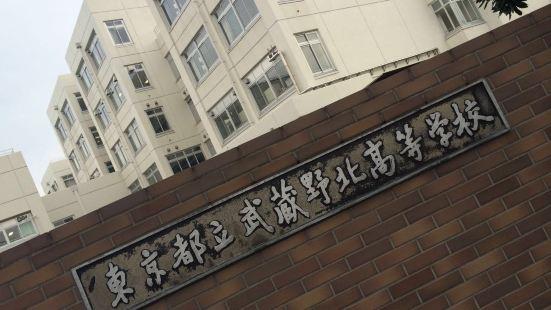 武藏野北高校
