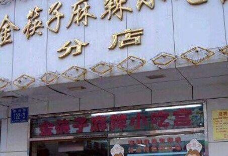 金筷子餐廳