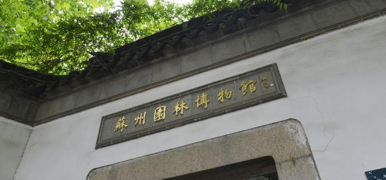 蘇州園林博物館1