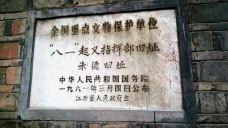 朱德旧居-南昌-_CFT01****9125826