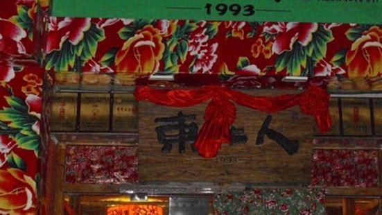 東北人餐館(涇渭北路店)