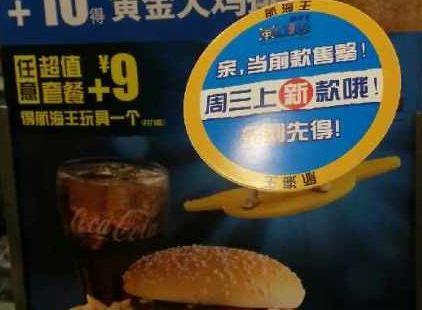 麥當勞(萬科美好廣場店)