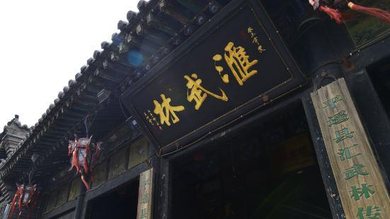 Pingyao Huiwulin Tradition Martial Art Exhibition Hall