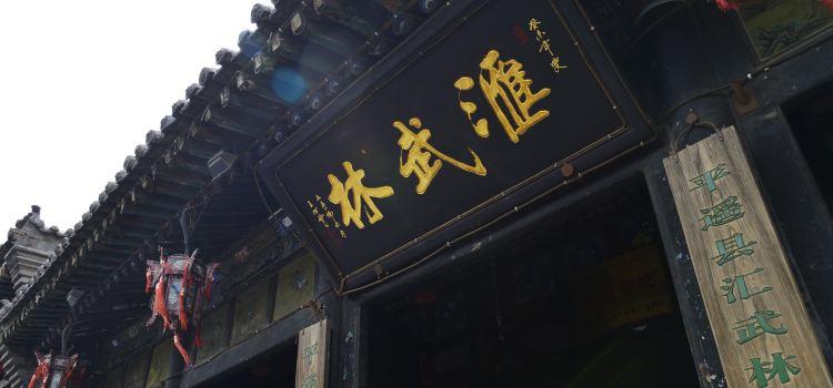 匯武林武術陳列館