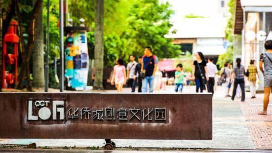 華僑城創意文化園