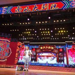 난펑(남풍)대극장 여행 사진