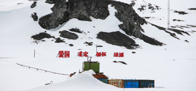 Antarctic Great Wall Station of China