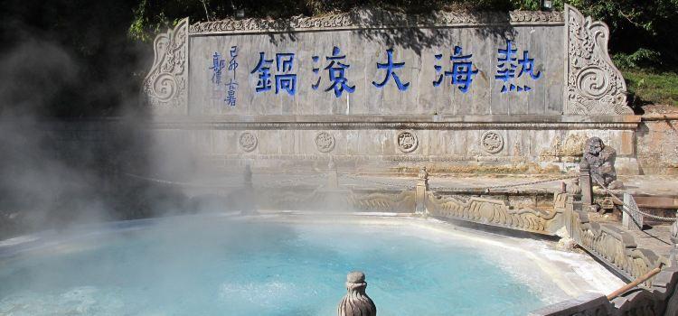 騰沖熱海溫泉景區2
