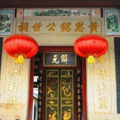 Huang Siming Ancestral Temple User Photo