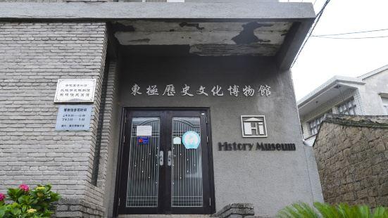 東極歷史文化博物館